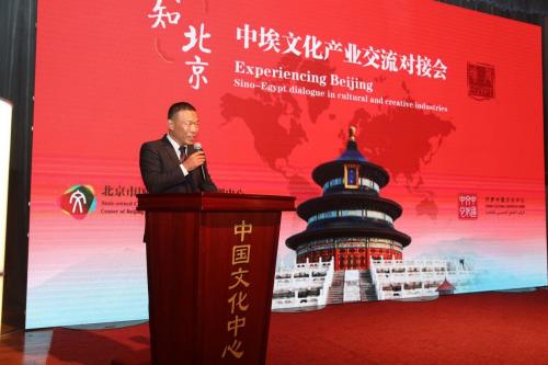"""文明互鉴架桥梁 产业对话共发展—""""感知北京·文化产业交流对接""""系列活动在埃及成功举办"""