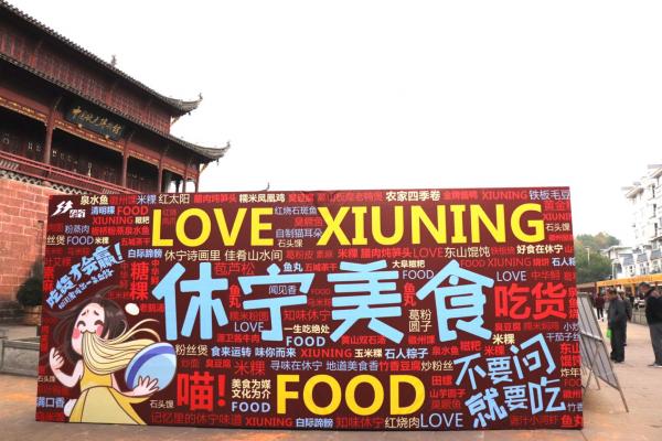 """休宁县举办""""名山秀水 文化休宁""""第二届美食文化旅游节"""