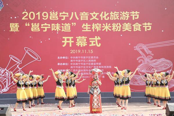 """2019邕宁八音文化旅游节暨""""邕宁味道""""生榨米粉美食节盛大开幕"""