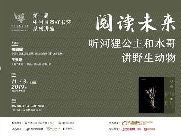 """第二届""""中国自然好书奖""""图书分享首站在武汉举办,河狸公主与水哥讲述《初瞳》"""