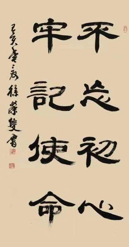 承古风酿新意--中国著名书法家徐荣双书法作品欣赏