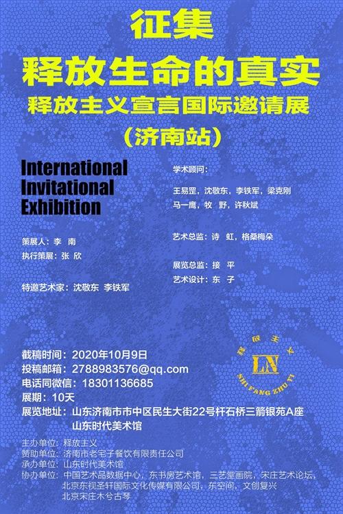 """东书房艺术协办""""释放主义宣言国际邀请展""""济南站即将开幕"""