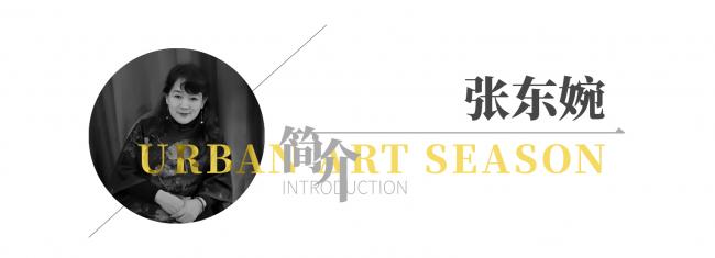 张东婉:艺术与我生命相连