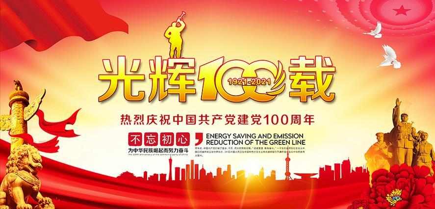 纪念中国共产党建党100周年名家书画作品展参展作品征集