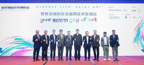 宝龙艺术酒店博览会于青岛宝龙福朋酒店隆重举行
