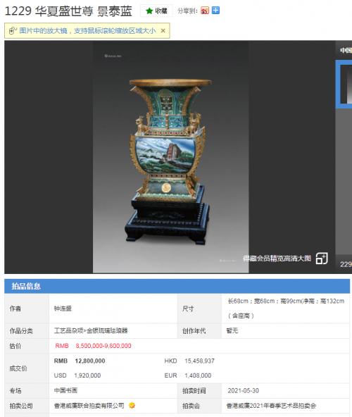 中国工艺美术大师钟连盛刷新个人拍卖纪录,《华夏盛世尊》1280万落槌香港春拍!