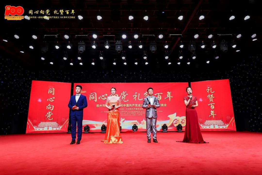 胶州市统一战线庆祝中国共产党成立100周年文艺晚会成功举办